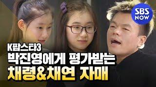 SBS [KPOPSTAR3] - 배틀오디션 4조, 완전채(JYP)의 'It's raining'