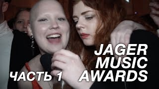 JAGER MUSIC AWARDS 2017: ПАСОШ, ПОШЛАЯ МОЛЛИ, АИГЕЛ, SIROTKIN И ДРУГИЕ (ЧАСТЬ 1)