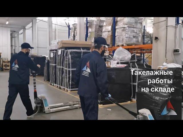 Перемещение товаров на складе