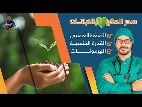 ٨٧- معجزات العلاج من الطبيعة - مالاتعرفه عن الاشواجندة/ عشبة الماكا /الروديولا