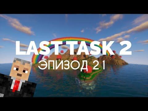 Last Task 2, Эпизод 21 — ПОДАРКИ ВСЕМ!