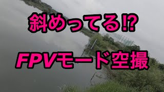 【マビックエアー2 】FPVモード空撮【 mavic air2】