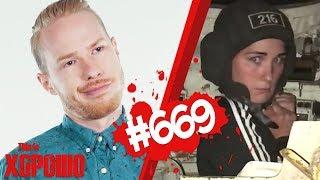 This is Хорошо - ЖЕНА ТАНКИСТА #669
