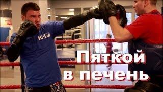 Александр Большаков. Удар ногой в Печень с Разворота. [ТУД]