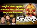 മനസ്സിലെ തിന്മയെല്ലാമകറ്റി നന്മയുടെ പ്രകാശംനിറക്കുന്ന അയ്യപ്പഭക്തിഗാനങ്ങൾ | Ayyappa Songs 2020 |