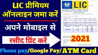 LIC Premium Online Payment | How to pay LIC premium online | LIC Premium pay online