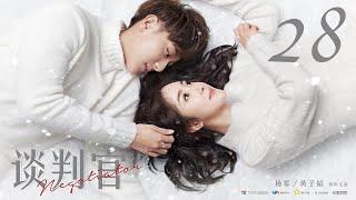 談判官 Negotiator 28 楊冪 黃子韜 CROTON MEGAHIT Official