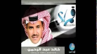 اغاني حصرية اجابة - خالد عبدالرحمن تحميل MP3