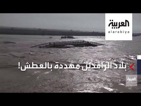 العرب اليوم - شاهد: بلاد دجلة والفرات مهددة بالعطش
