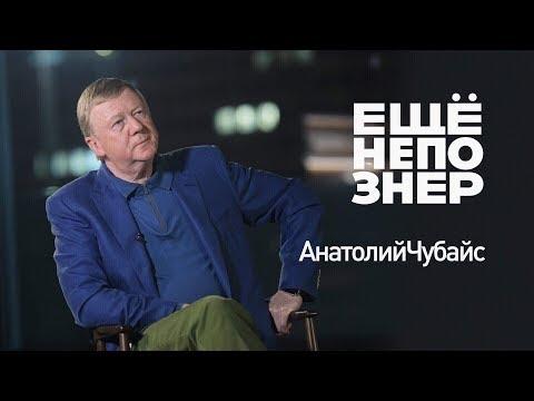 Анатолий Чубайс: Немцов, Кадыров, Авдотья Смирнова и демократ Путин #ещенепознер