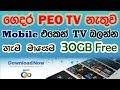 PEO TV GO SLT Internet Users | 30GB Data Free | Explained in Sinhala