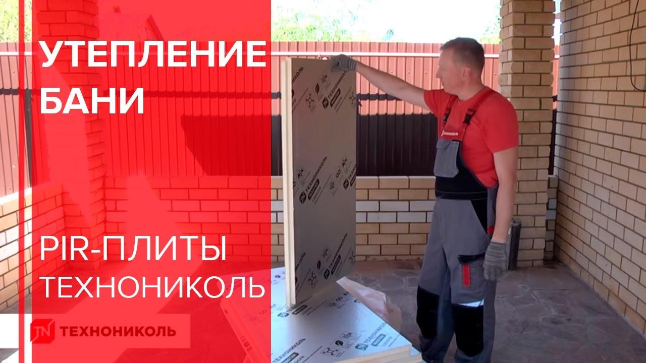Монтаж утеплителя LOGICPIR Баня