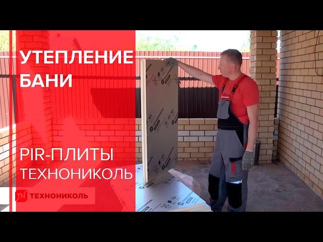 Монтаж утеплителя LOGICPIR Баня от ТЕХНОНИКОЛЬ