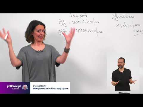 Mαθηματικά | Πώς λύνω προβλήματα | Γ' Δημοτικού Επ. 166