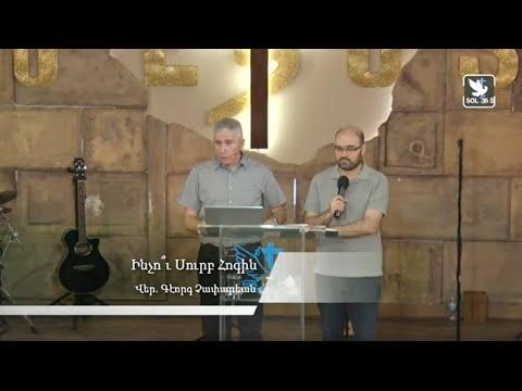Ինչո՞ւ Սուրբ Հոգին (Գրծ 19.1-2)
