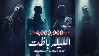 اغاني طرب MP3 كليب الليلة باظت الصواريخ مع عنبة وزوكش || El Sawareekh - El Leila Bazeet Ft. 3enaba & Zuksh تحميل MP3