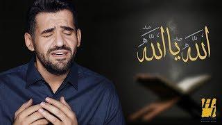 حسين الجسمي - الله يا الله (النسخة الأصلية)
