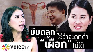 Wake Up Thailand - เผือกเรื่อง 'ปารีณา' โดนด่าเผือกผ่านมุมมอง 'เฟมินิสม์'