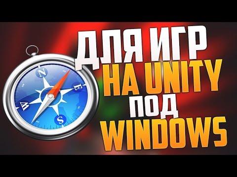 Браузер Safari - для игр на Unity Web Player под Windows | Браузер Safari под Windows 2018
