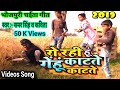 Samar Singh का 2019 Ro Rahi Hu Main Gehu Katate Katate_रो रही हु में गेंहू काटते काटते_full HD Video video download