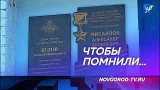 На стене школы и родного дома подводника Николая Филина появились мемориальные таблички