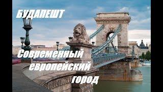 Будапешт. Современный европейский город