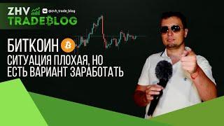 Bitcoin, ЕСТЬ ВАРИАНТ ЗАРАБОТАТЬ. RIPPLE, STELLAR, ETHEREUM, BITCOIN GOLD.