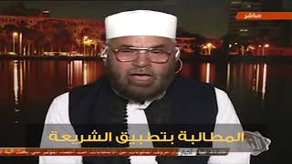مقطع فيديو / المطالبة بتطبيق الشريعة