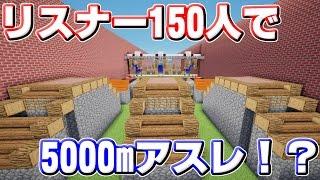 【マインクラフト】150人で5000mアスレでガチバトル!!
