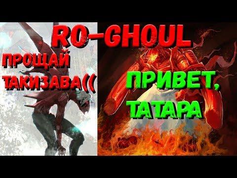 Roblox, Ro Ghoul! Прощай Takizawa, встречай Tatara! Обзор на первую стадию Татары!