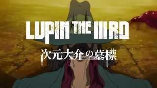 「LUPINTHEⅢRD次元大介の墓標」Blu-ray&DVD11月28日金発売
