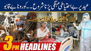 3pm News Headlines   22 July 2021   24 News HD