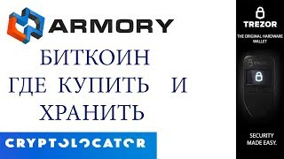 Где купить и хранить Биткоин. Armory. Trezor. Cryptolacotor. - YouTube