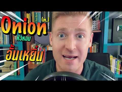 , title : 'Onion ไม่ได้ออกเสียงว่า ออเนี่ยน !!