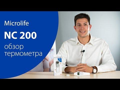 Медицинский термометр Microlife NC 200
