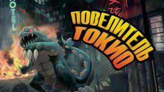 Обзоры настолок #1 - Повелитель Токио (King of Tokyo)