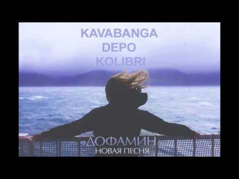 Kavabanga Depo kolibri - Дофамин [Denim prod.]