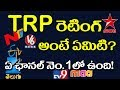 Which channel is no 1 | How to check TRP Ratings in telugu | Thiruitplant