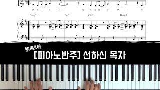 선하신 목자 - 피아노 반주 (보사노바)