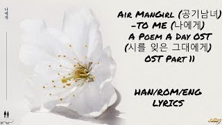 Air ManGirl (공기남녀) - TO ME (나에게) A Poem A Day (시를 잊은 그에게) OST Part 11 LYRICS