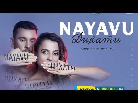 """NAYAVU - Концерт-презентація """"Дихати"""""""