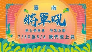 臺南將軍吼 線上演唱會特別企劃0806