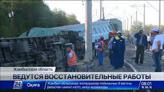 После крушения поезда в Жамбылской области продолжаются восстановительные работы