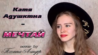 КАТЯ АДУШКИНА   МЕЧТАЙ (cover By Полина Ландер) | #кавермечтай