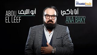 Abou El Leef – Ana Baky (Official Lyric Video) أبو الليف – أنا باكيٌ تحميل MP3