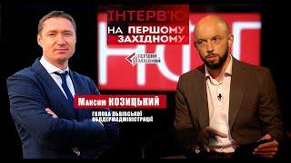Максим Козицький про вакцинування від Covid-19 та  плани на 2021 рік