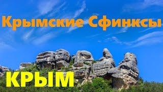 Сфинксы Каралезской Долины или Скала Президентов в Крыму