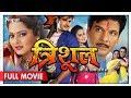 Trishul Bhojpuri Full Movie Arvind Akela Kallu Ji Viraj Bhatt Anjana New Bhojpuri Movies 2018