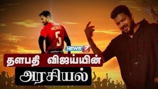 தளபதி விஜய்யின் அரசியல் | Thalapathy Vijay Politics in Tamil | News7 Tamil