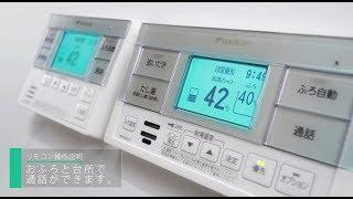 エコキュート リモコン取扱説明動画(通話)